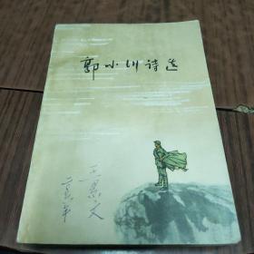 郭小川诗选(1-2)