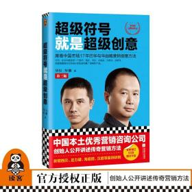 【读客文化 正版书籍】《超级符号就是超级创意:席卷中国市场17年的华与华战略营销创意方法》(第三版)