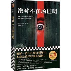 【读客文化 正版书籍】《绝对不在场证明》大山诚一郎著 外国小说破解一切不在场证明诡计本质