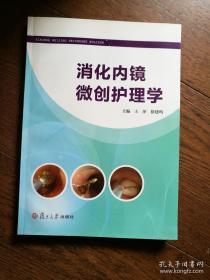 消化内镜微创护理学