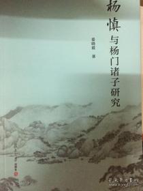 杨慎与杨门诸子研究