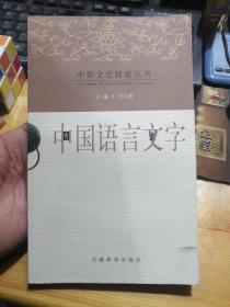 中华文化精要丛书 中国语言文字