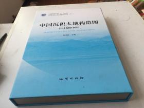 中国变质岩大地构造图【1本书+9张图】盒和内容不一样