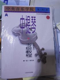 中央音乐学院海内外中提琴(业余)考级教程.1,第一级~第五级——中央音乐学院校外音乐水平考级丛书