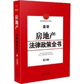最新房地产法律政策全书(第6版)