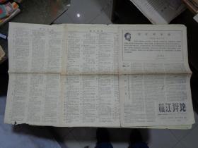 文革老报纸:1967年4月12日《赣江评论》(毛主席炮打司令部——我的第一张大字报)