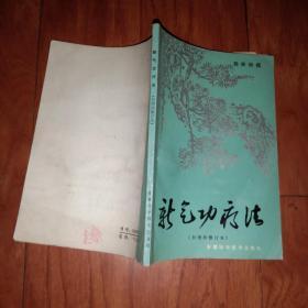 新气功疗法图解 (初级功修订本)