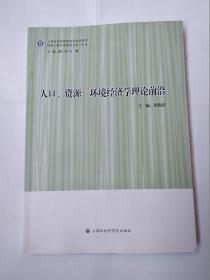人口、资源、环境经济学理论前沿