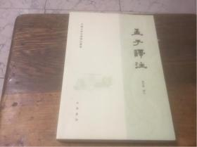 中国古典名著译注丛书:孟子译注