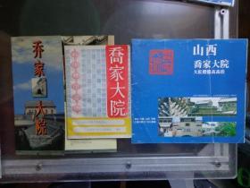"""4种乔家大院旅游折页和册子 90、20年代 乔家大院,宅名""""在中堂"""",位于山西省祁县东观镇乔家堡村。"""