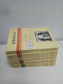 哲学与文化月刊(12册合售)