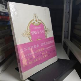 爱情全占星:女巫店魔法书