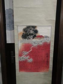 精裱江苏著名书画家 钱松岩  山水条幅