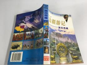 边疆游记 游历西藏