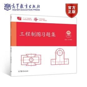 工程制图习题集(第5版)