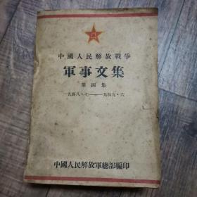 中国人民解放战争军事文集  第四集【114】