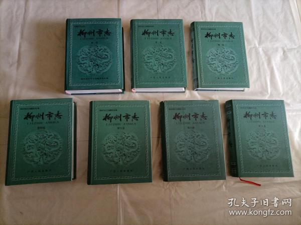 柳州市志(1-7卷全)