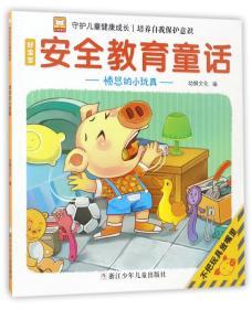 好宝宝安全教育童话:愤怒的小玩具(注音版)