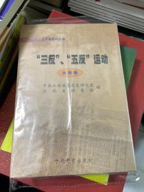 """""""三反""""、""""五反""""运动:云南卷"""