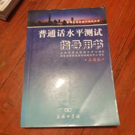 普通话水平测试指导用书:上海版