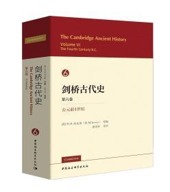剑桥古代史第六卷公元前4世纪