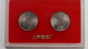 上海造币厂封装版.第一届女子足球竞标赛纪念币.2枚/套