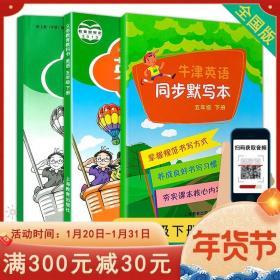 孟建平系列丛书·小学单元测试:英语(5年级下)(PEP)(R)