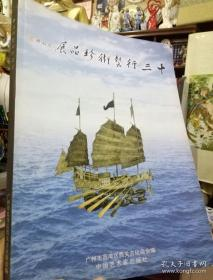 辉煌十三行 百年广州商行《十三行艺术珍品展》 节香楼主 谢世峰签名