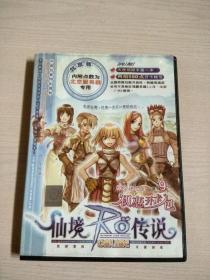 1CD电脑游戏软件:仙境RO传说(附天使领路手册一本)