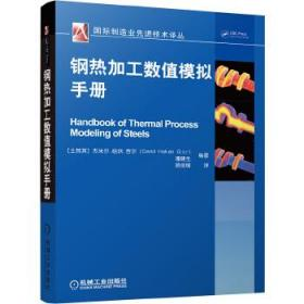 钢热加工数值模拟手册