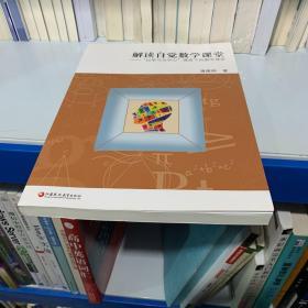 """解读自学数学课堂——""""以学习为中心""""理念下的教学现实(库存新书)"""