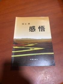 感悟(作者签赠本)