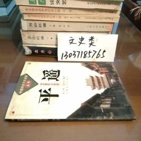 中国历史文化名城丛书-平遥(包正版现货无写划)