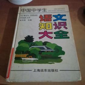 中国中学生语文知识大全