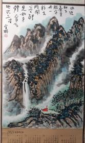 2021年新春挂历陈全林山水画题画诗 水边林下养圣胎, 金丹一粒玄门开。 心空能见如来体, 人与天地共三才。