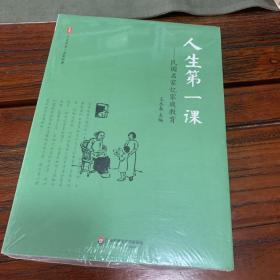 人生第一课:民国名家忆家庭教育(未开封)