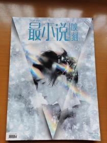 《最小说》2009/10