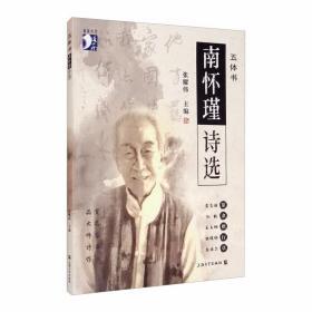 五体书南怀瑾诗选