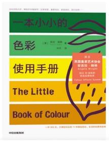 一本小小的色彩使用手册
