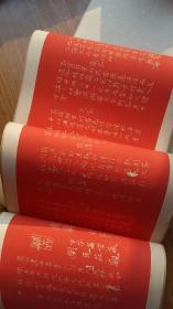 蔡襄 茶录。纸本大小29*192厘米。宣纸艺术微喷复制。丝绸覆背高档装裱。装裱完成品长度约3.9米左右,红色