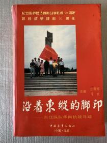 沿着东纵的脚印:东江纵队华南抗战寻踪