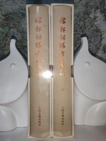 中国古典文学丛书·典藏版 稼轩词编年笺注 全二册