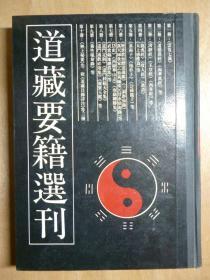 道藏要籍选刊7