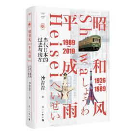 《昭和风,平成雨:当代日本的过去与现在》
