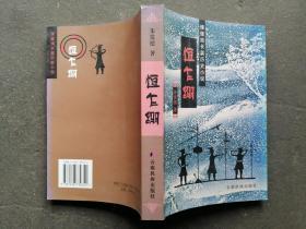 恒乍绷:傈僳族长篇历史小说