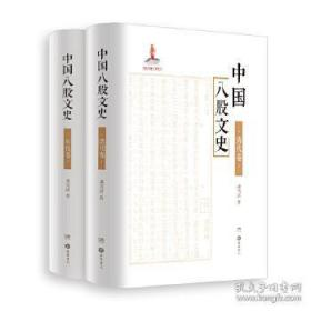 中国八股文史 明代卷 清代卷(16开精装 全二册)