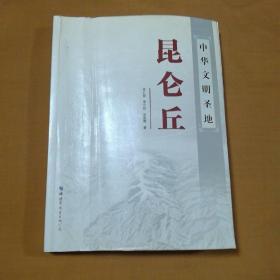 中华文明圣地昆仑丘