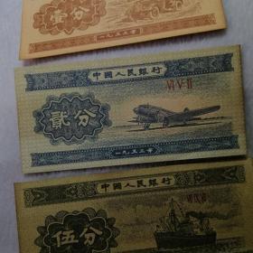 一分 二分 五分 纸币 三张一套