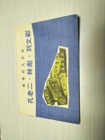 孔老二,林彪,刘文彩