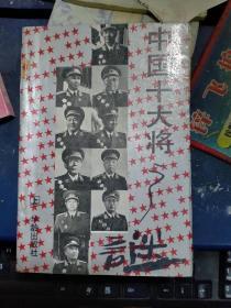 中国十大将之迷(上、下全)(私藏品好